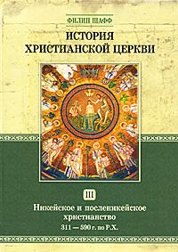 История христианской церкви. Том 3. Никейское и посленикейское христианство. 311-590 г. по Р. Х.  #1