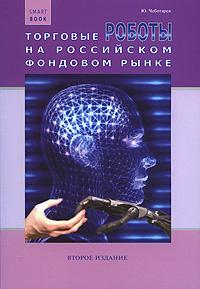 Торговые роботы на российском фондовом рынке #1