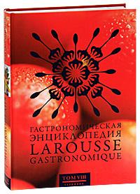Гастрономическая энциклопедия Ларусс. В 12 томах. Том 8. Наан-Ощипывать  #1