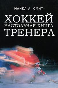 Хоккей. Настольная книга тренера | Смит Майкл А. #1