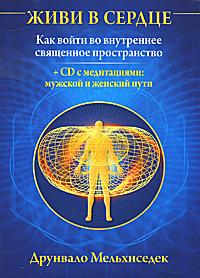 Живи в сердце. Как войти во внутреннее священное пространство (+ CD)  #1