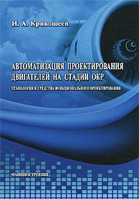 Автоматизация проектирования двигателей на стадии ОКР. Технология и средства функционального проектирования #1