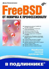 FreeBSD. От новичка к профессионалу #1