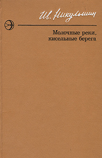 Молочные реки, кисельные берега | Никульшин Иван Ефимович  #1
