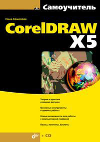 Самоучитель CorelDRAW X5 (+ CD-ROM) #1