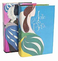 Лопе де Вега. Избранные драматические произведения в 2 томах (комплект) | де Вега Карпьо Лопе Феликс #1