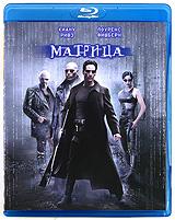 Матрица (Blu-ray) #1