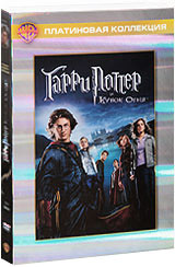 Гарри Поттер и Кубок огня (2 DVD) #1