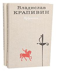 Владислав Крапивин. Избранное. В 2 томах (комплект)   Крапивин Владислав Петрович  #1