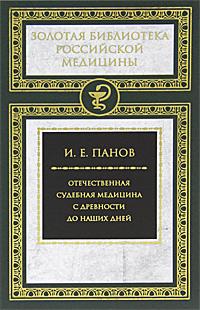 Отечественная судебная медицина с древности до наших дней | Панов Игорь Евгеньевич  #1