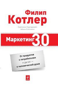 Маркетинг 3.0. От продуктов к потребителям и далее - к человеческой душе  #1