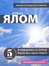Вглядываясь в солнце. Жизнь без страха смерти #1