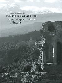 Русская церковная жизнь и храмостроительство в Италии #1