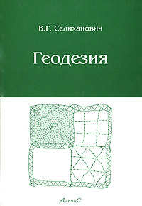 Геодезия | Селиханович Валерия Георгиевна #1