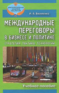 Международные переговоры в бизнесе и политике. Стратегия, тактика, технологии  #1