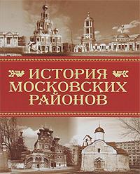История московских районов #1