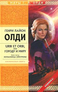 Urbi et orbi, или Городу и миру. Книга 3. Изгнанница Ойкумены | Генри Лайон Олди  #1