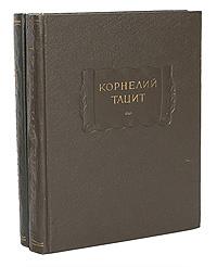 Корнелий Тацит. Сочинения в 2 томах (комплект) | Тацит Публий Корнелий  #1