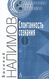 Спонтанность сознания   Налимов Василий Васильевич #1