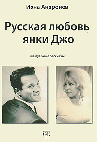 Русская любовь янки Джо #1