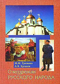 О воззрениях русского народа #1