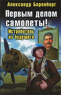 Первым делом самолеты! Истребитель из будущего   Баренберг Александр  #1