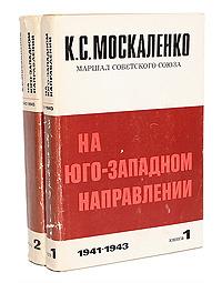 На Юго-Западном направлении (комплект из 2 книг) | Москаленко Кирилл Семенович  #1