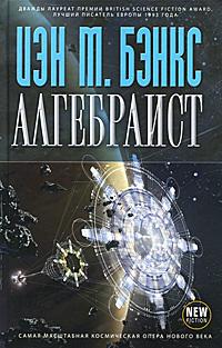 Алгебраист | Бэнкс Иэн, Крылов Григорий А. #1