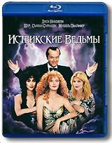 Иствикские ведьмы (Blu-ray) #1