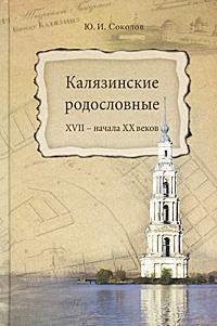 Калязинские родословные XVII - начала XX веков   Соколов Юрий Игоревич  #1