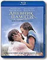 Дневник памяти (Blu-ray) #1