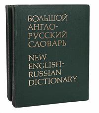 Большой англо-русский словарь (комплект из 2 книг) #1