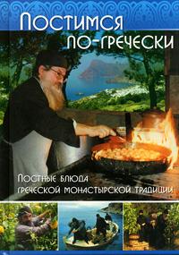 Постимся по-гречески. Постные блюда греческой монастырской традиции  #1