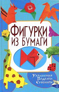 Фигурки из бумаги | Ращупкина Светлана Юрьевна #1