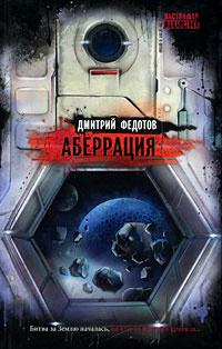 Аберрация | Федотов Дмитрий Станиславович #1