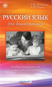 Русский язык для дошкольников. Учебно-методическое пособие для двуязычного детского сада  #1