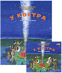 У костра. Русский язык для детей (+ CD) #1