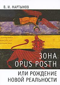 Зона opus posth, или Рождение новой реальности #1