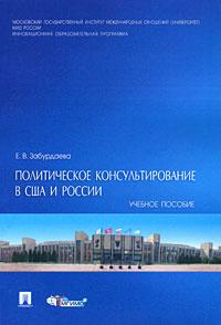 Политическое консультирование в США и России #1