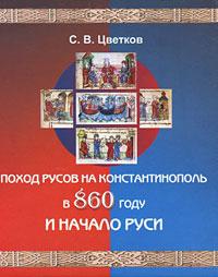 Поход Русов на Константинополь в 860 году и начало Руси #1