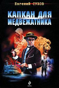 Капкан для медвежатника | Сухов Евгений Евгеньевич #1