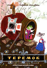 Теремок. Русские народные сказки #1