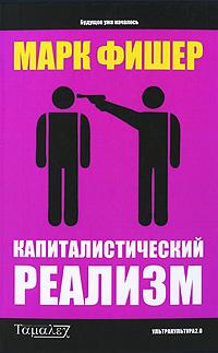 Капиталистический реализм. Альтернативы нет? #1