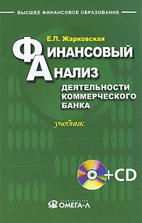 Финансовый анализ деятельности коммерческого банка (+ CD) | Жарковская Елена Павловна  #1