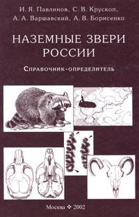 Наземные звери России. Справочник-определитель #1