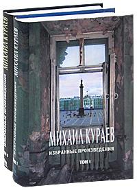 Михаил Кураев. Избранные произведения в 2 томах (комплект)  #1