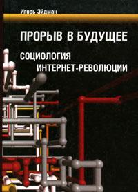 Прорыв в будущее. Социология интернет-революции | Эйдман Игорь Виленович  #1