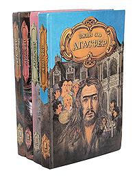 Агасфер (комплект из 4 книг) | Сю Эжен #1