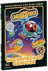Смешарики: Космическая одиссея, выпуск 9 #1