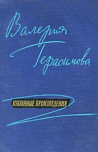 Валерия Герасимова. Избранные произведения | Герасимова Валерия Анатольевна  #1